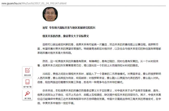 周边中心研究员刘军教授参加上海国际问题研究院会议