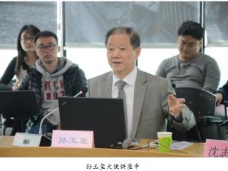 """(八)""""外交官谈中国与周边国家关系""""系列讲座之第四讲""""中国外交当前面临的机遇和挑战""""成功举办"""