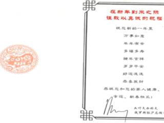 俄罗斯联邦驻上海总领事馆总领事A•叶夫西科夫向周边中心研究员万青松发来新春贺卡。