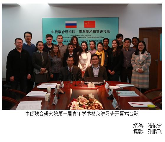 中俄联合研究院第三届青年学术精英讲习班正式开幕