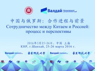 """""""中国与俄罗斯:合作进程与前景"""" 研讨会即将举行"""