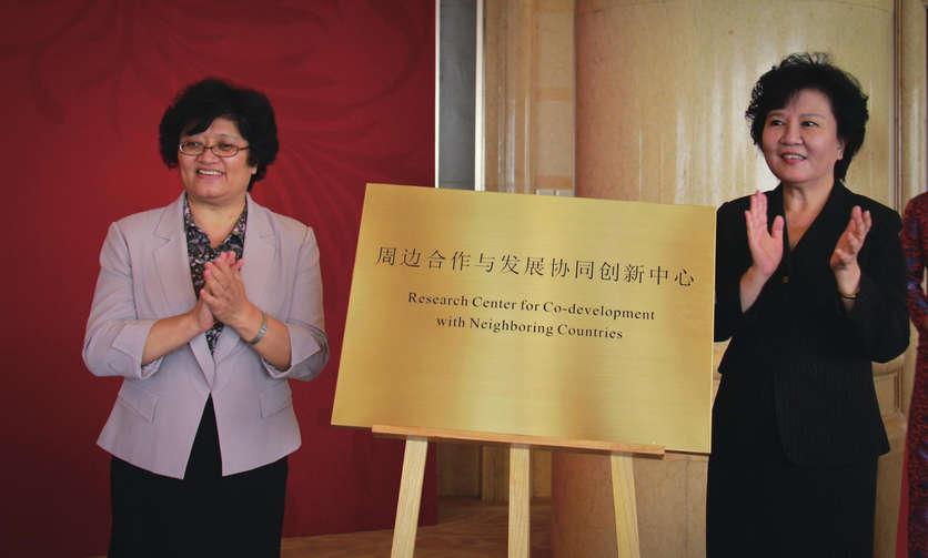周边合作与发展协同创新中心在京举行成立仪式