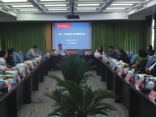 第十三届全国中亚问题研讨会召开