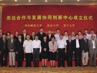 华东师范大学、北京大学、复旦大学共建的周边合作与发展协同创新中心于北京举行成立仪式