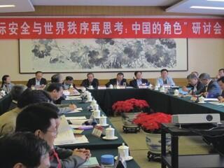 """""""国际安全与世界秩序再思考:中国的角色""""研讨会"""