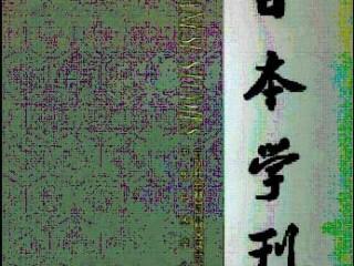 《辨析日本关于钓鱼岛主权主张的结构性缺陷》