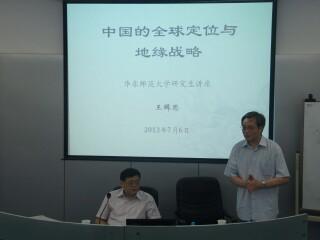 """增强校际交流,促进协同创新——北京大学国际关系学院院长王缉思教授来我校作关于""""中国的全球定位与地缘战略""""的学术演讲"""