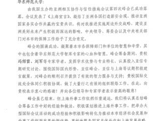 上海市外办就亚信峰会向我校发来感谢信