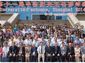 """""""第十一届中法历史文化研讨班""""在华东师范大学举行"""
