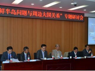 """刘军研究员出席""""朝鲜半岛格局与中国周边外交理念""""学术研讨会"""