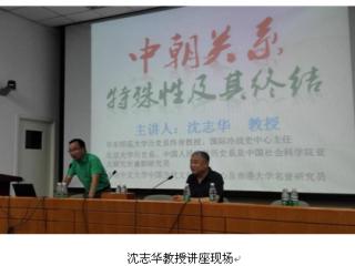 沈志华教授为中国青年政治学院做专题讲座