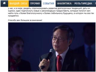 冯绍雷教授应邀赴莫斯科出席国际会议
