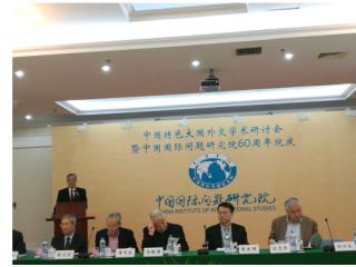 沈志华教授应邀参加中国特色大国外交学术研讨会并发言