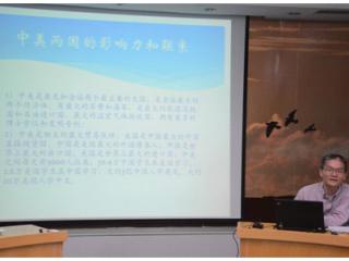 美国长岛大学历史学系夏亚峰教授到访周边中心做学术演讲