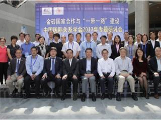 """冯绍雷教授出席""""金砖国家合作与'一带一路'建设""""专题学术研讨会"""