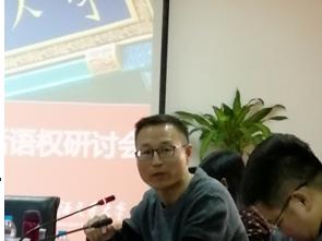 """梁志教授参加""""提升中国哲学社会科学话语权研讨会"""""""