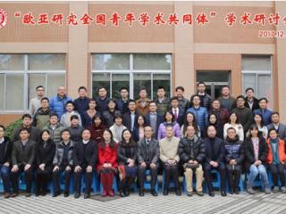 张昕、阎德学、万青松出席2017年欧亚研究全国青年学术共同体会议