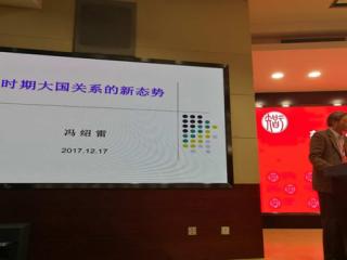冯绍雷主任出席第四届中国大学智库论坛