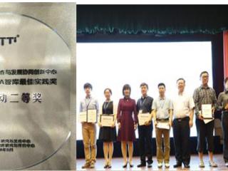 周边中心获2017年CTTI-BPA智库最佳实践案例的最佳活动二等奖