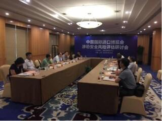 """上海反恐研究中心于2018年6月30日下午在沪举办""""中国国际进口博览会涉恐安全风险评估研讨会"""""""