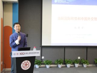 """周边中心研究员阎德学博士在上海交通大学文创学院为全体师生做了""""当前国际形势与中国外交智慧""""的主题讲座"""