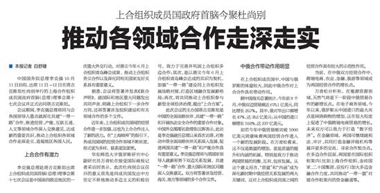 万青松:10月11日,就李克强总理出席在塔吉克斯坦杜尚别举行的上海合作组