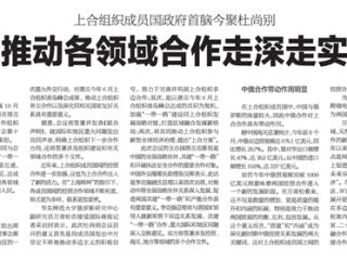 万青松:10月11日,就李克强总理出席在塔吉克斯坦杜尚别举行的上海合作组织成员国政府首脑(总理)理事会第十七次会议和中俄经贸合作等问题,接受商务部主办的《国际商报》记者采访