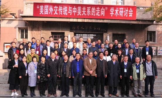 周边中心梁志教授参加由教育部国别与区域研究基地(备案)南开大学美国研究中