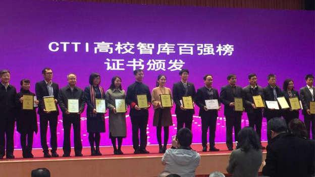 周边中心位列CTTI高校智库百强A+级榜单