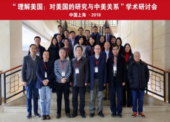 周边中心研究员梁志、贾敏参加由复旦大学历史学系、《复旦学报》编辑部主办的