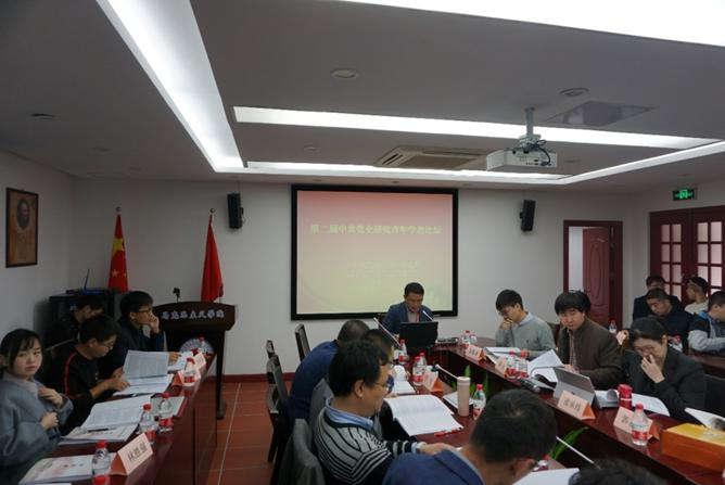周边中心研究员高嘉懿参加《中共党史研究》杂志社与厦门大学马克思主义学院举