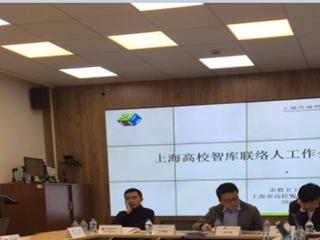 上海市教卫工作党委宣传处召开上海市高校智库联络人会议