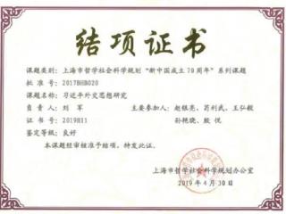 """刘军研究员主持的上海市哲学社会科学规划""""新中国成立70周年""""系列课题成功结项"""