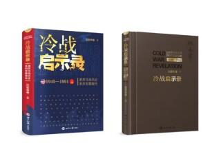 沈志华:《冷战启示录——美苏冷战历史系列专题报告(1945-1991)》