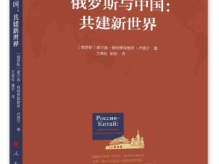 万青松研究员、崔珩博士翻译的《俄罗斯与中国:共建新世界》出版