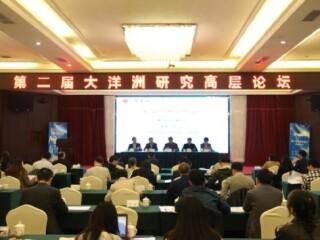 汪诗明教授参加第二届大洋洲研究高层论坛
