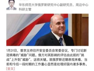 万青松:2020年2月26日,《当疫情笼罩中国时,俄罗斯人在关心些什么?》