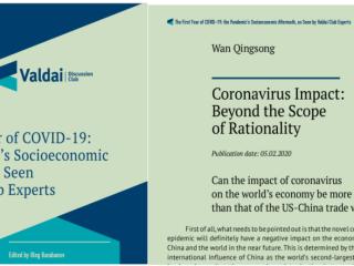 2021年1月28日,周边中心万青松研究员撰写的有关新冠疫情对世界经济影响和地缘政治风险的评论入选俄罗斯知名智库——瓦尔代俱乐部以俄语与英文双语形式发布的《COVID-19的第一年:瓦尔代俱乐部专家眼中的疫情社会、政治、经济影响》年度报告