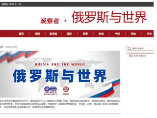 周边中心主任冯绍雷教授主编的工作报告《俄罗斯与世界》(第一册)