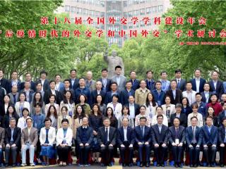 2021年4月22日至24日,周边中心青年研究员王玏参加在同济大学举办的第十八届全国外交学学科建设年会